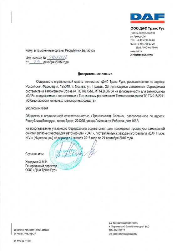 Доверительное письмо от ООО «ДАФ Тракс Рус»